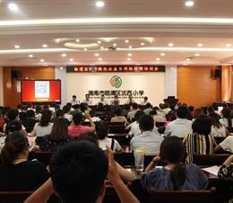 临渭区召开9•9腾讯公益日网络捐赠培训会